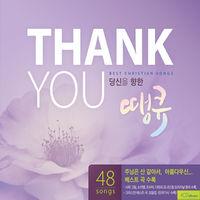 당신을 향한 Thank You (4CD)