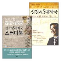 성경과 5대제국 단행본 스터디북 세트(전2권)