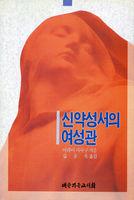 신약성서의 여성관