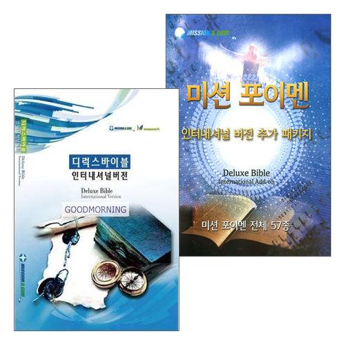 디럭스 바이블 인터내셔널 버전 + 미션 포이멘 세트(3DVD)