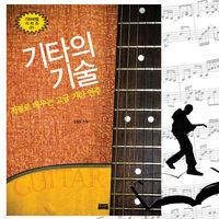 기타의 기술 - 저절로 배우는 고급 기타 연주