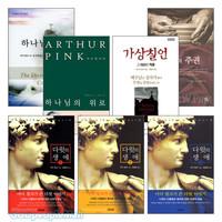 아더 핑크 2009년 이전 출간 도서 세트(전7권)
