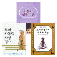 CLC 로마 가톨릭 비평 도서 세트(전3권)