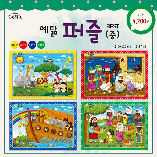 예닮 퍼즐 (중) - 12종 택1