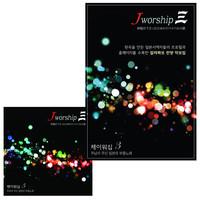 Jworship 3 - 주님이 주신 일본의 부흥노래 찬양세트 (CD   악보)