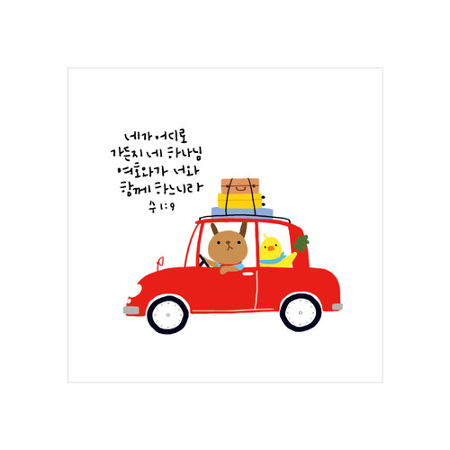 그레이스벨 헬로제인 미니카드 15.동행