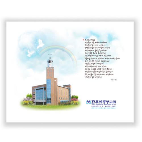 하이그로시 예배상(대) 교회독판인쇄