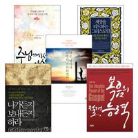 김성곤 목사 2015년~2016년 출간(개정)도서 세트(전5권)
