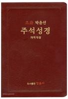[개역개정] 정암 박윤선 주석성경 대 단본 (지퍼/천연가죽/자주)