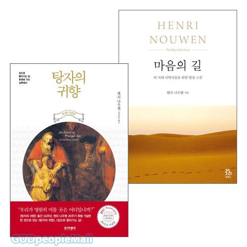 헨리 나우웬 2015~2016년 출간(개정) 도서 세트(전5권)