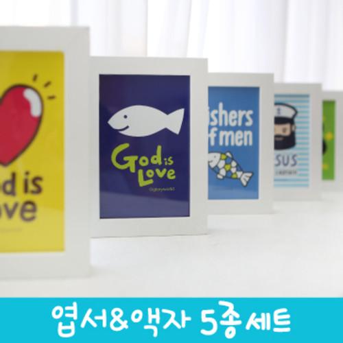 글로리월드 일러스트말씀 엽서(액자별매)