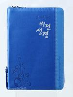 [교회단체명 인쇄] 큰글로 읽는 비전성경 소 합본(색인/지퍼/이태리신소재/청색)
