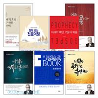 이동원 목사 2015년~2017년 출간(개정) 도서 세트(전7권)