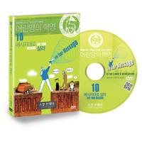 어린양의 혁명 10 - 메시지대로 살라(DVD)