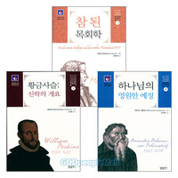 종교개혁 신학명저 총서 세트(전3권)
