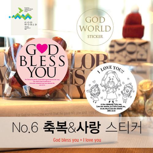 <갓월드> NO.6 축복&사랑 (전도,행사용 스티커)