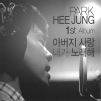 박희정 1집 - 아버지 사랑 내가 노래해 (CD)