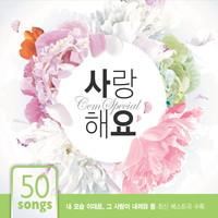 씨씨엠 스페셜 - 사랑해요 (4CD)