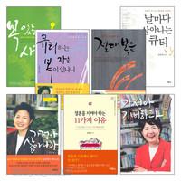 김양재 목사 2004년~2010년 출간(개정) 도서 세트 (전7권)
