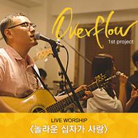 OVERFLOW LIVE WORSHIP 1집 - 놀라운 십자가 사랑 (CD)