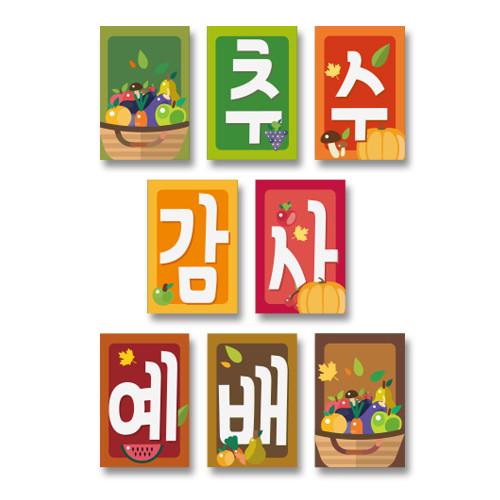 추수감사예배 - 18 강단글씨본 (사각)