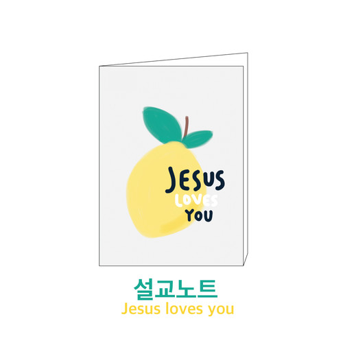설교노트 02.Jesus loves you