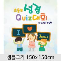 교회학교현수막(성경대회)-085 ( 150 x 150 )