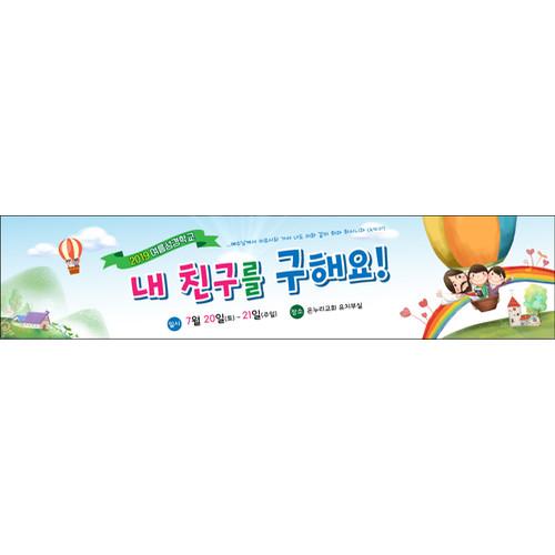 여름성경학교246w(고신) (500cm x 90cm)