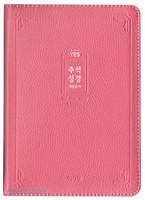 [교회단체명 인쇄] 예스주석성경 새찬송가 소 합본(색인/천연양피/지퍼/핑크)