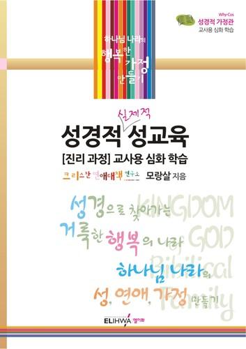 성경적 실제적 성교육 교재 [진리 과정] 교사용 심화 학습 가이드