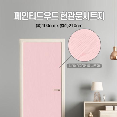 [현관문] 페인티드우드시트지 (폭)100cmx(길이)210cm