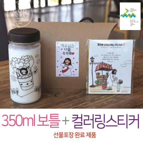 <갓월드> 선물세트 NO.20 보틀 컬러링2(스티커 선물포장상품)