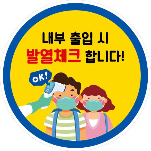 질병예방스티커(발열체크)-010 (25 x 25)