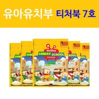 히즈쇼 주일학교 티처북 7호 (유아유치부)