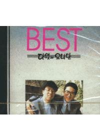 다윗과 요나단 BEST (CD)