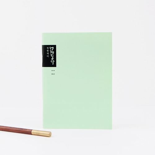 청현재이 성경필사  M노트 01.민트