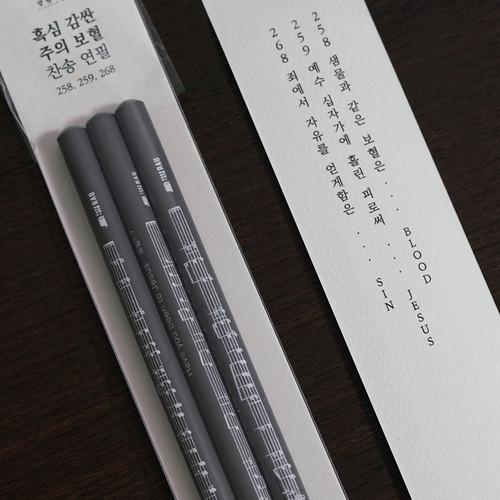 보혈 연필