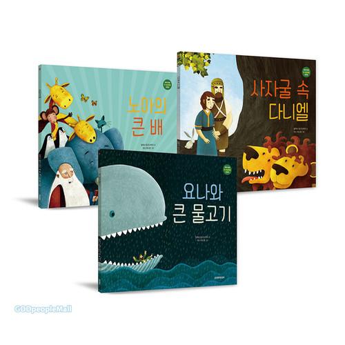 우리 아이 첫 성경인물 시리즈 (전 3권)