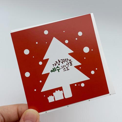 말씀카드 003.미니-성탄/선물