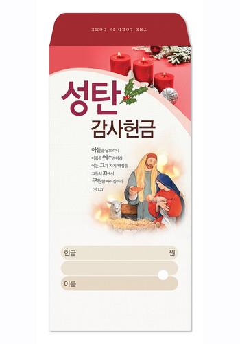 성탄감사헌금봉투-3097 (1속 100장)