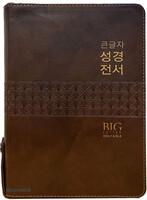 [교회단체명 인쇄] 큰글자 성경전서 특대 합본 (색인/지퍼/PU/NKR82WBU/밤색)