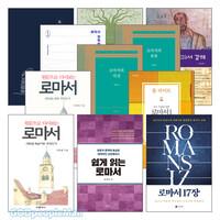 로마서 연구와 설교 관련 2021년 출간(개정)도서 세트(전4권)
