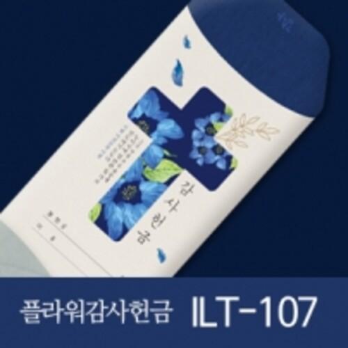 플라워 감사 헌금봉투 (ILT-107) (1속50매) 교회용품