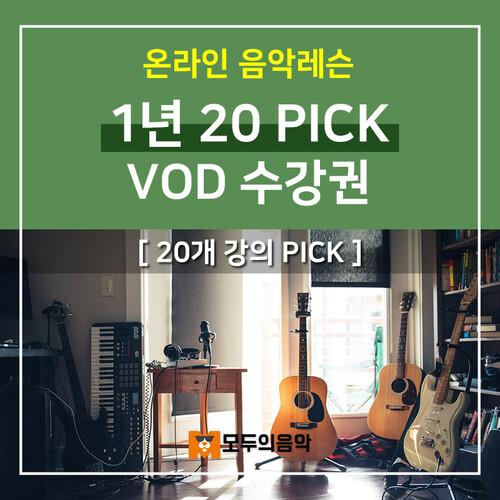 온라인음악레슨_ 1년 20 Pick VOD 수강권