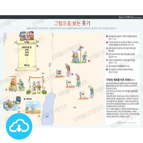 성경 인포그래픽 42 그림으로 보는 룻기 by 규장굿즈 / 이메일발송(파일)