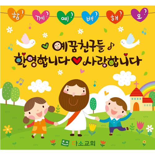 교회유치부현수막(환영)-168 ( 140 x 130 )