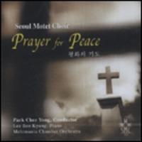 서울모테트 합창단 - 평화의 기도 (CD)