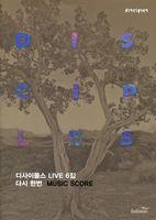 디사이플스 LIVE 6집 - 다시한번 MUSIC SCORE(악보)
