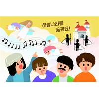 스토리텔링 퍼즐 03-A 하늘나라를 꿈꿔요! (117조각)