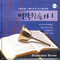 명작찬송가1 (2CD)